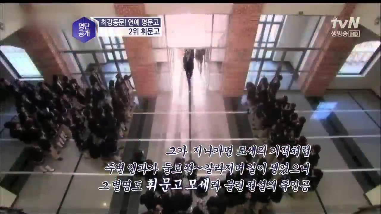 tvN E news.김동완. 명문 휘문고의 모세 E1597.130311.HDTV.H264.720p - YouTube