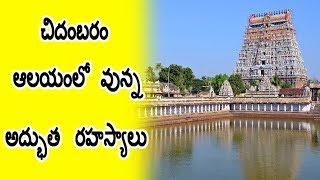 చిదంబర రహస్యం / చిదంబరం ఆలయంలో వున్న అద్భుత రహస్యాలు / chidambara rahasyam