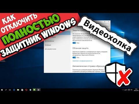 Как полностью отключить Защитник Windows 10