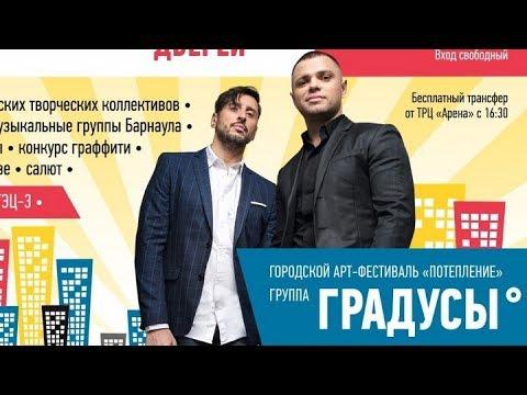 """фестиваль СГК """"Потепление"""" в Барнауле"""