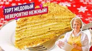 🍰 ОЧЕНЬ ВКУСНЫЙ торт Медовый или Медовик. Домашний рецепт торта медовый