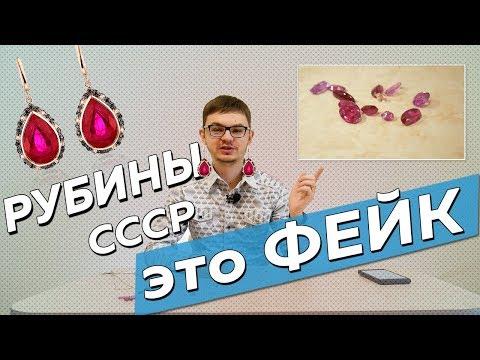 Рубин  СССР - это подделка. Сколько стоят настоящие рубины?