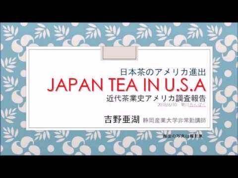 2018菊川おんぱくの講演会「海を渡った菊川茶」吉野亜湖の講演前段のダイジェストです。 (写真協力者 Kentaro Ishibe)