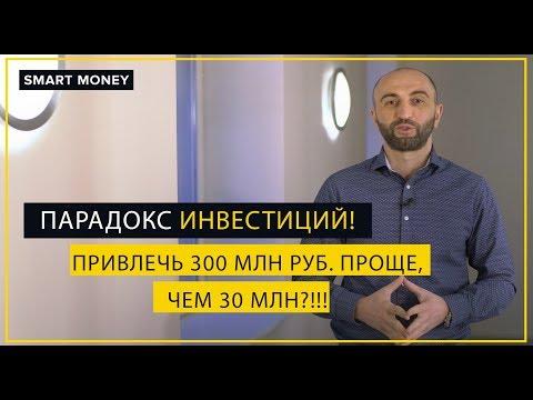 Парадокс: привлечь 300 млн инвестиций проще, чем 30 млн!   Формы финансирования    Smart Money  16+