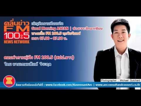 Good Morning ASEAN | ช่วงเจาะลึกอาเซียน ตอน ตอบคำถามผู้ฟัง FM 100.5 (สปป.ลาว)