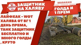 ЛАЙФХАК - WOT ХАЛЯВА ОТ ВГ 1 ДЕНЬ ПРЕМА, ТАНК ЗАЩИТНИК БЕСПЛАТНО И МНОГО ГОЛДЫ, КРУТО World of Tanks