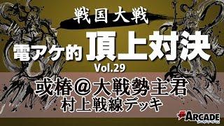 電アケ的頂上対決Vol.29【或椿@大戦勢主君 村上戦線デッキ】