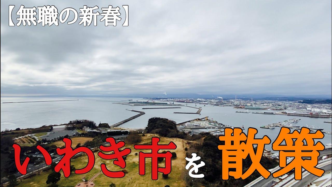 【いわき市】海岸で車中泊した後に福島県いわき市に行く42歳無職独身男。