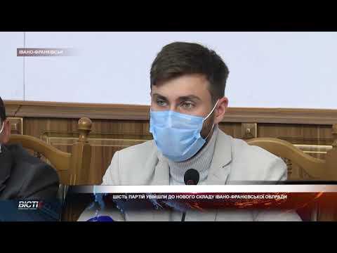 Шість політичних партій увійшли до нового складу Івано-Франківської обласної ради