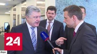 Скачать Порошенко накричал на журналиста Вестей в здании ООН Россия 24