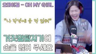 (오마이걸) 운 날 기억이 안 나.. (feat. 게링…