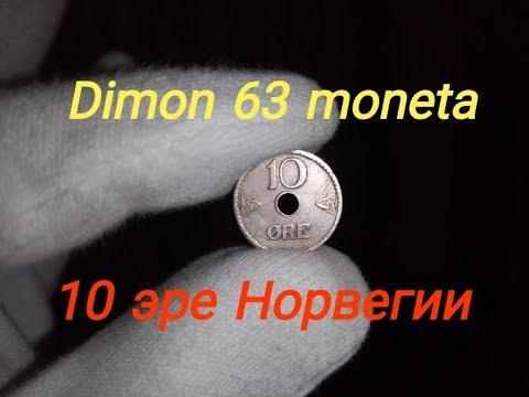 Монета Норвегии 10 эре 1925 года / регулярный чекан