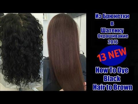 Из Брюнетки в Шатенку Окрашивание №13 | How To Dye Black Hair to Brown Нair Color Correction №13