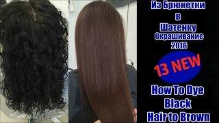 Из Брюнетки в Шатенку Окрашивание №13   How To Dye Black Hair to Brown Нair Color Correction №13