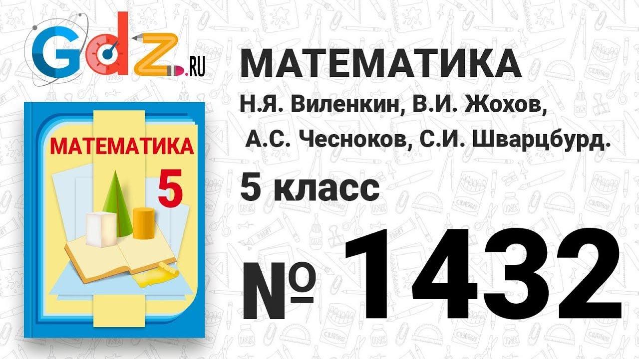 Гдз по математике 5 класса номер 1431