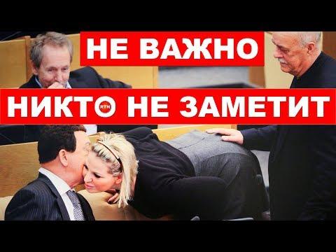 Темная сторона Госдумы.
