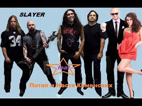 Потап Feat. Slayer Feat. Настя - Чумачечий World Painted Blood
