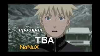 NaNuX - Зайцев  1 (Наруто)