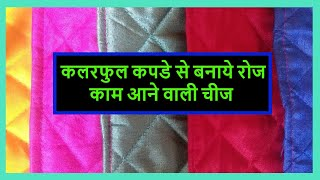 HOW TO MAKE MULTI-PURPOSE HOLDER WITH CLOTH AT HOME-MAGICAL HANDS HINDI SEWING TUTORIAL