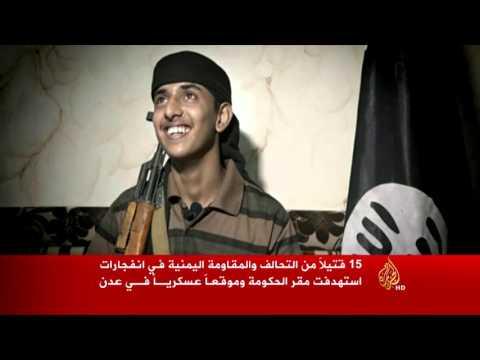 الجزيرة: تنظيم الدولة يضرب في عدن وصنعاء