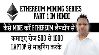 Ethereum Mining from LAPTOP.  How to Mine Ethereum NO INVESTMENT Earn Rs.500-100 Daily  PART-1 HINDI