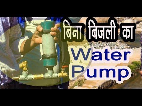 Without Electricity Water Pump   बिना बिजली का पंप