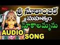 Sri Nookambika Mahatyam | Nooklammanu Audio Song | Mybhaktitv