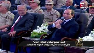 كل يوم - عمرو أديب يعلق على رد فعل شريف إسماعيل على كلمة