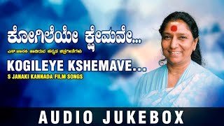 Kogileye Kshemave Jukebox | S Janaki Hits | S Janaki Kannada Songs | Kannada Old Songs