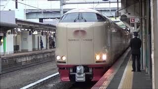 米子駅 寝台特急サンライズ出雲号出雲市行285系発着 2019.1.2