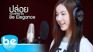 ปล่อย - ป๊อป ปองกูล | Covered by Be Elegance