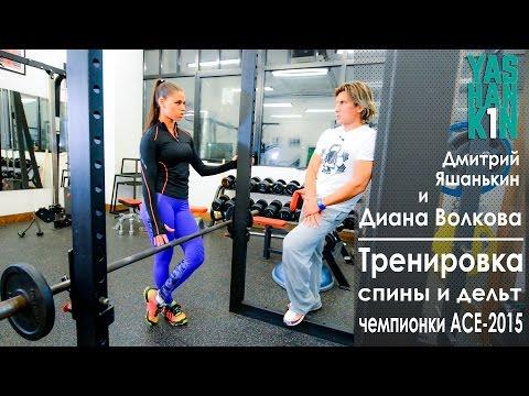 Диана Волкова -Тренировка спины и дельт чемпионки ACE-2015