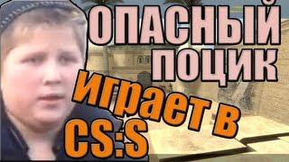 Download опасный поцик играет в css Mp3 and Videos