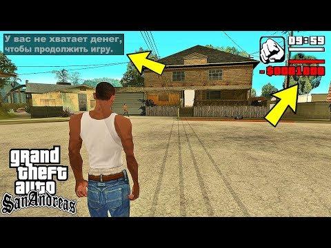 Что будет, если у Сиджея будет долг в начале игры GTA San Andreas? - Познавательные и прикольные видеоролики