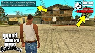Что будет, если у Сиджея будет долг в начале игры GTA San Andreas