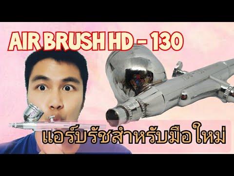 Air brush HD 130 แอร์บรัชสำหรับมือใหม่