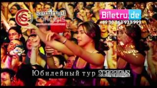 www.biletru.de Scorpions в Германии - Шоу посвящено 50-летию группы