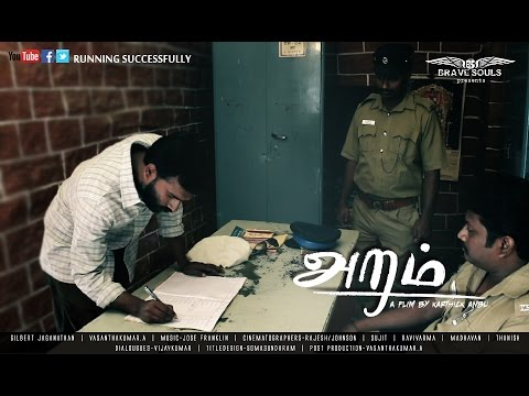 ARAM TAMIL SHORT FILM HD