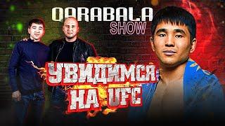 Qarabala show 6 Арман Ашимов УБИЙЦА С ЛИЦОМ РЕБЁНКА