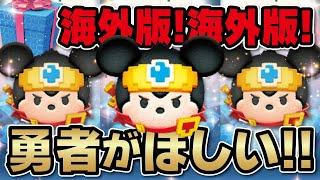 勇者ミッキーがほしい!!海外版ツムツムの6月のセレクトBOX!【ツムツム│Seiji@きたくぶ】
