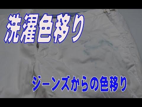 ジーンズからの色移り 白の綿とポリウレタンのパンツ