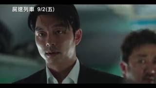 【屍速列車】Train to Busan 正式版預告 9/2(五) 屍裡逃生