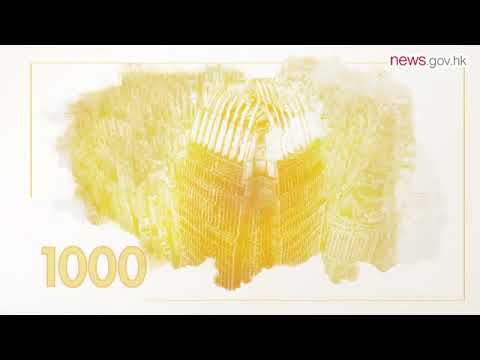New Banknotes Designs Unveiled (24.7.2018)