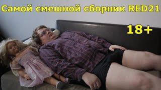 Большой Весёлый Сборник Приколов RED21, СВЕЖАЯ ПОДБОРКА!!