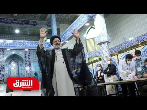 """إيران تعلن فوز """"المتشدد"""" إبراهيم رئيسي بالانتخابات الرئاسية - أخبار الشرق"""
