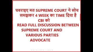 Sc case update complete hearing details of 13-11-2018
