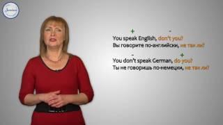 Английский 5 кл Tag questions Разделительные вопросы