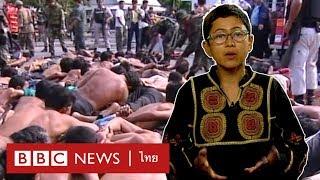 ตากใบ : ทำไมไม่มีใครถูกลงโทษจากการตายหมู่ของชาวมุสลิม? - BBC News ไทย