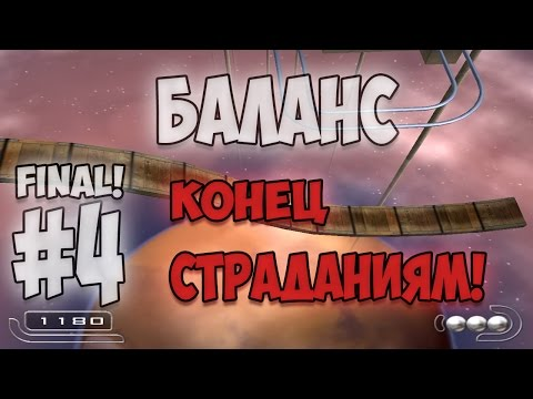 Ballance: Увлекательная игра-головоломка! :)  - #4 FINAL!