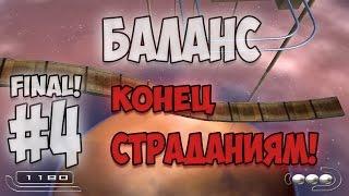Ballance: Увлекательная игра-головоломка! :)  - #4 FINAL!(, 2015-02-12T13:00:01.000Z)
